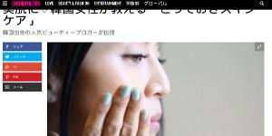 cosmopolitan japan